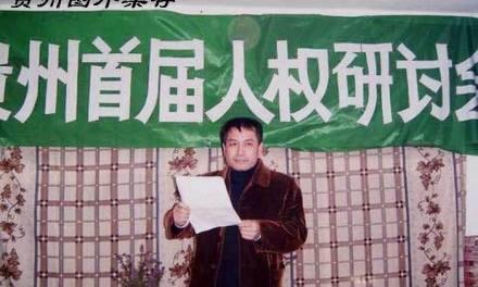 申有连:贵州人权捍卫者致联合国人权高专办的信