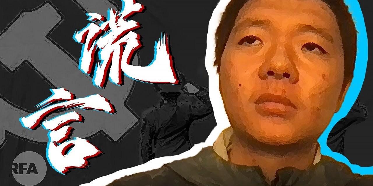 张杰:十九岁王靖渝怒斥中共 三十年启蒙薪火相传