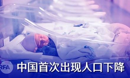 """【自由亚洲电台】中国人口或现六十年来首下降 """"内循环""""恐成""""内坍塌"""""""