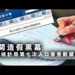 张杰:揭开中国统计局第七次人口普查数据造假的黑幕