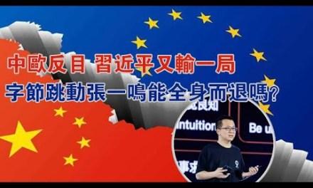 张杰:欧洲议会冻结中欧协定 习近平又输一局