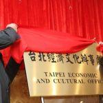 【BBC】香港关闭驻台湾办事处 风雨飘摇的港台特殊连结