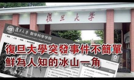 张杰:复旦大学凶杀事件与不讲理的中国