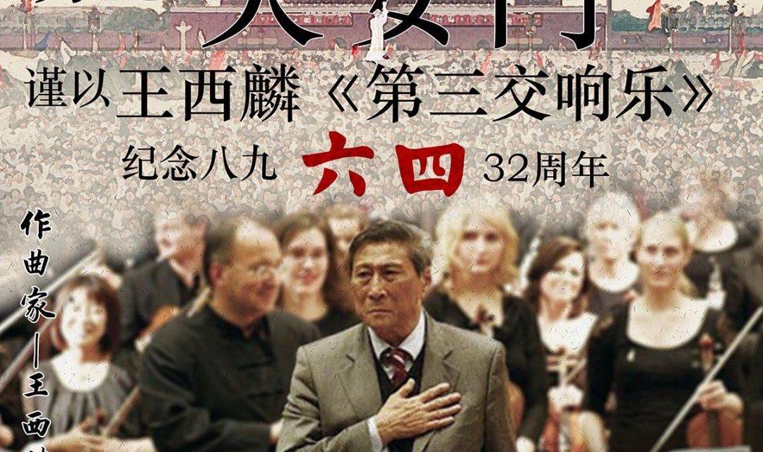 """公民力量等四个组织主办""""六四""""32周年纪念会"""