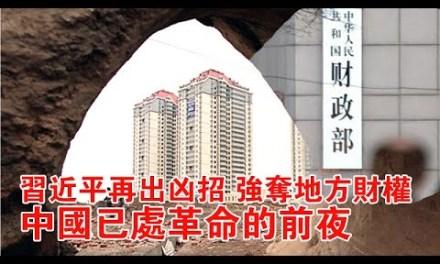 张杰:卖地权上收将加速中共统治溃败
