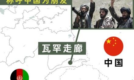 【RFA】塔利班控制地区扩展至中、阿边境 称呼中国为朋友