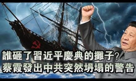 张杰:中共百年大庆与即将到来的坍塌