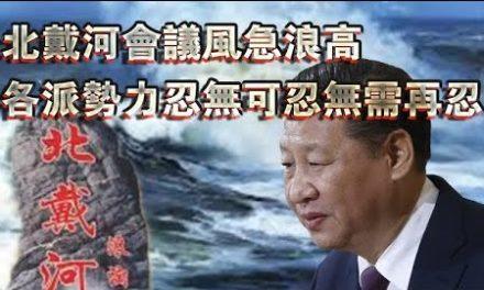 张杰:北戴河会议风急浪高 改革派还有能力扭转政局吗?