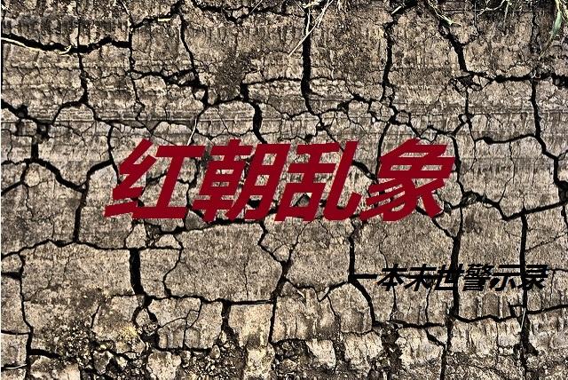 晓明:当今中国社会存在问题探讨