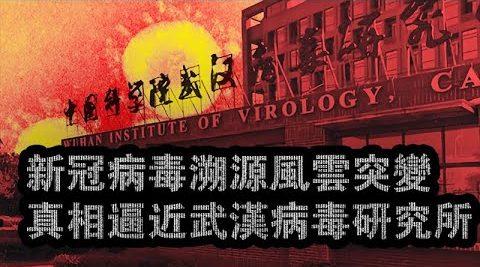 张杰:新冠病毒溯源风云突变 真相逼近武汉病毒研究所