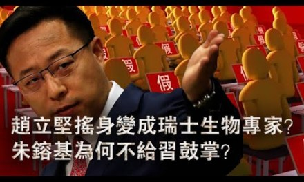 张杰:中共的流氓化大外宣