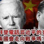 张杰:拜登与习近平通电话不意味着中美关系走向缓和
