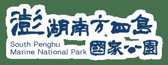 澎湖南方四島海洋國家公園