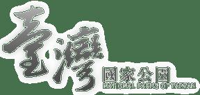 臺灣國家公園