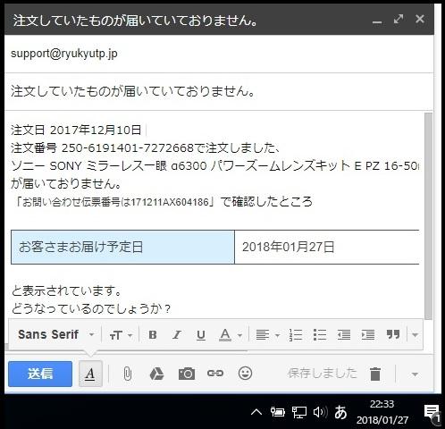 Amazonマーケットプレイス 琉球トランスポート問い合わせメール 返信無し 荷物が届かない