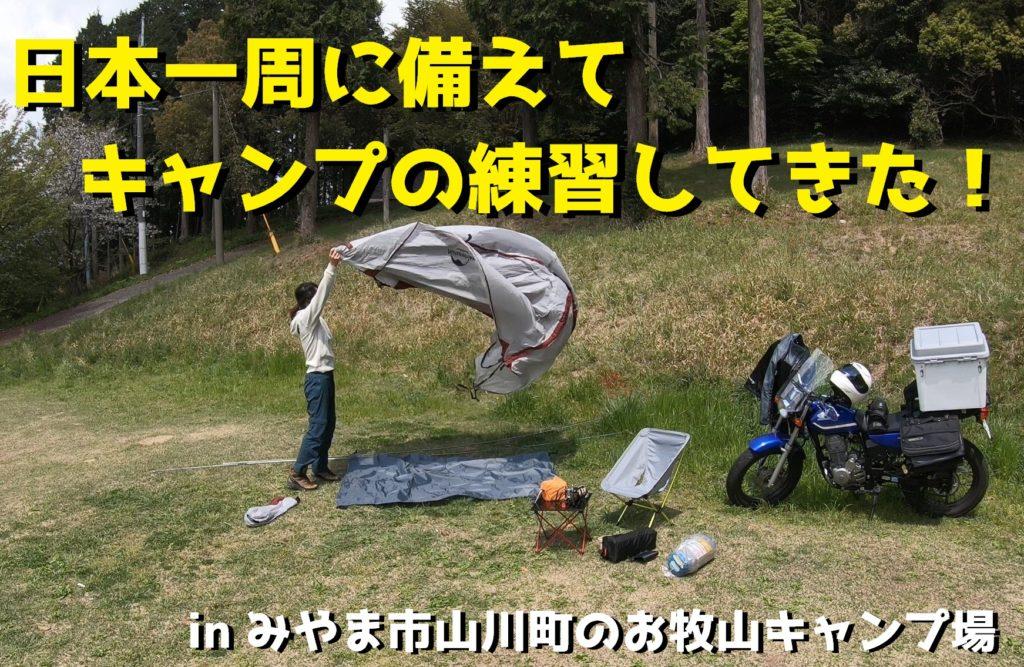 福岡県みやま市山川町甲田 お牧山キャンプ場 日本一周に備えてキャンプの練習してきた! タント泊