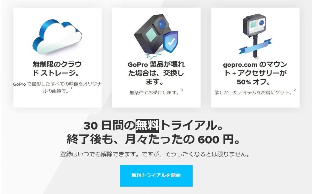 GoproPlusの登録方法 ゴープロプラスの設定手順 使い方 無制限のクラウドストレージ