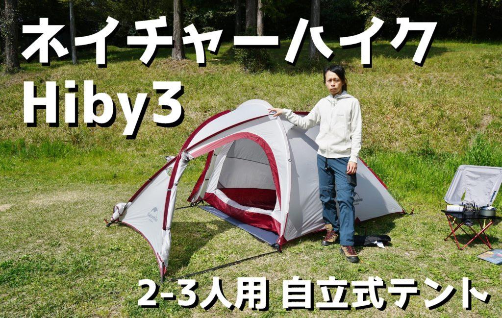 NatureHike(ネイチャーハイク)Hiby3man Tent 2-3人用自立式アウトドアテント 二層構造 防水 レビュー