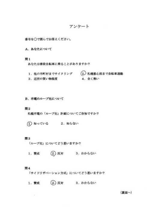 上記にする回答書 1ページ目