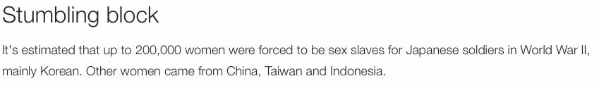 二十万人もの性奴隷・・・?