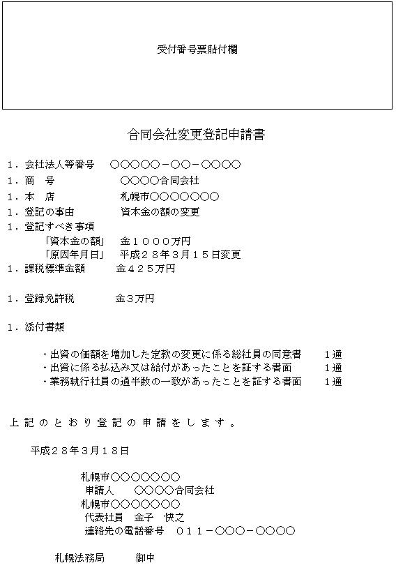 変更登記申請書