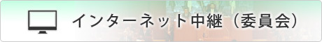 button_iinkai.jpg