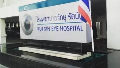 مستشفي العيون في بانكوك