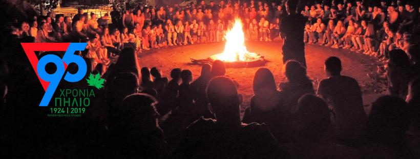Πρόγραμμα εορταστικών εκδηλώσεων – 95 χρόνια Κατασκήνωση ΧΑΝ Πήλιο