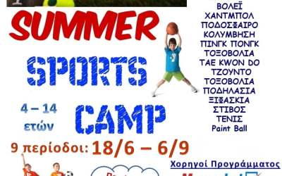 Sports Camp – Από 19 Αυγούστου συνεχίζουμε… Σας περιμένουμε