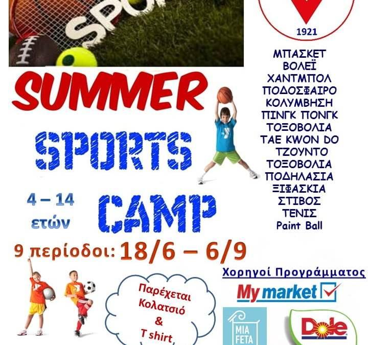 Παράταση για τα Sports Camp την ερχόμενη εβδομάδα 22-26/07!