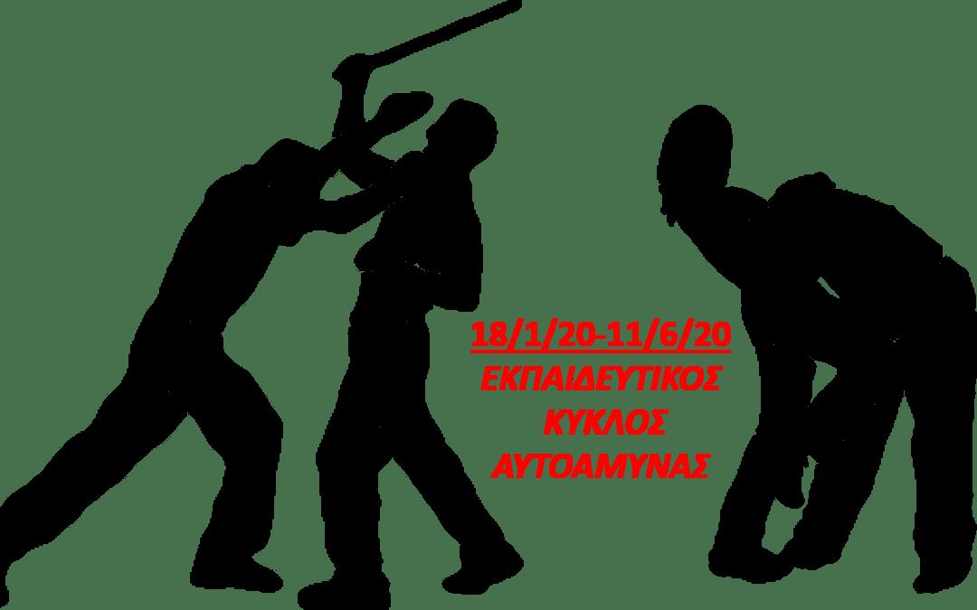 Εκπαιδευτικός Κύκλος Αυτοάμυνας