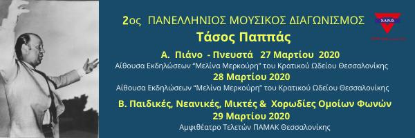 """Ακύρωση 2ου Πανελλήνιου Μουσικού Διαγωνισμού """"Τάσος Παππάς"""""""