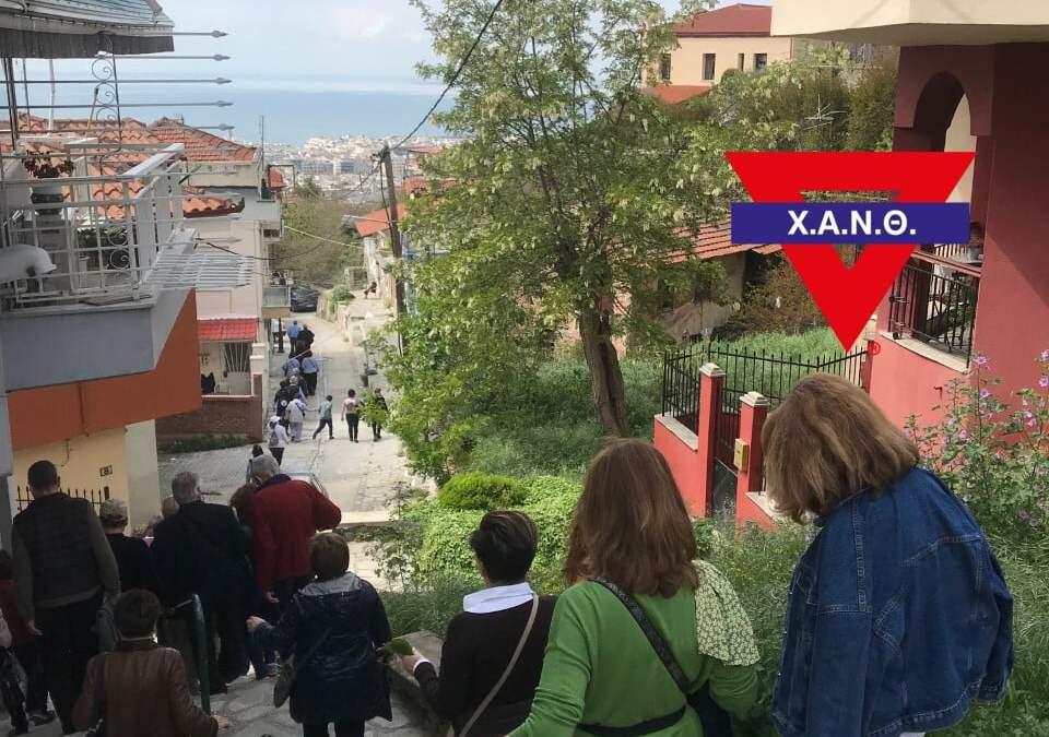 Περίπατοι στην πόλη – Λήξη 30ης Περιόδου