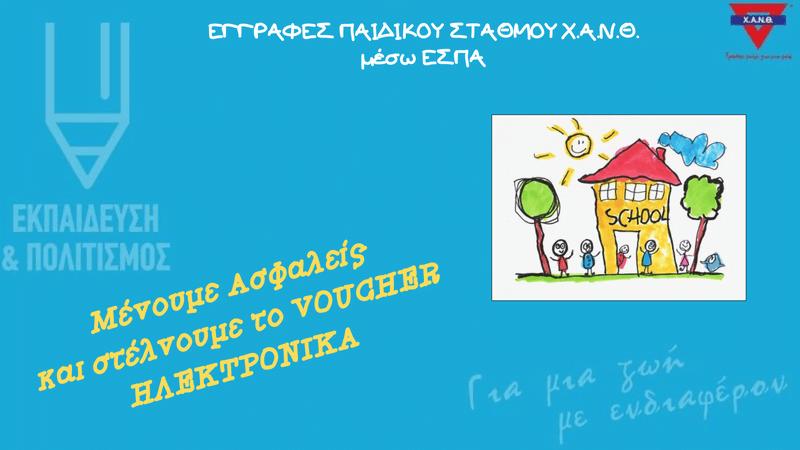 Παιδικός Σταθμός Χ.Α.Ν.Θ.: Μένουμε Ασφαλείς και στέλνουμε το Voucher ηλεκτρονικά!