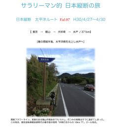 【プライベートラン】Y野氏の「サラリーマン的日本縦断の旅」Vol. 7<東京〜館山〜犬吠埼〜水戸>