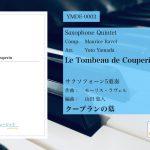 【作品紹介ブログ】サクソフォーン、クラリネットの為の難易度高めの編曲作品!