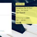 【作品紹介ブログ】YMDミュージックの2重奏、6重奏作品