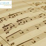 【コラム】音楽オンラインレッスンに関係する音楽著作権について