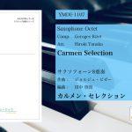 【作品紹介ブログ】田中啓貴氏によるセレクト《カルメン・セレクション[サクソフォーン8重奏]》
