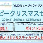 【キャンペーン情報】ハッピークリスマスセール(2019.11.26~12.25)