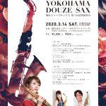 【後援演奏会のご案内】横浜Douze Sax 第3回定期演奏会