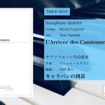 【作品紹介ブログ】キャッチーかつノリノリなメロディーが特徴の名曲《キャラバンの到着[Sax.5(4)]》