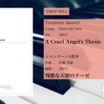 【新譜発売のご案内】残酷な天使のテーゼ[トロンボーン4重奏][サクソフォーン5重奏]