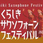 【後援演奏会のご案内】くらしきサクソフォーンフェスティバル2020