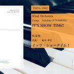 【作品紹介ブログ】エンターテイメントショーをイメージして作曲!《イッツ・ショータイム![吹奏楽]》
