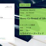 【作品紹介ブログ】旋律が魅力的なワルツ《人生のメリーゴーランド[トロンボーン4重奏]》