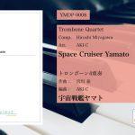 【作品紹介ブログ】トロンボーンの音色とぴったり!《宇宙戦艦ヤマト[トロンボーン4重奏]》