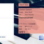 【新譜発売のご案内】夏祭り [クラリネット5(4)重奏]
