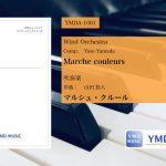 【作品紹介ブログ】色彩豊かなコンサートマーチ《マルシュ・クルール[吹奏楽]》