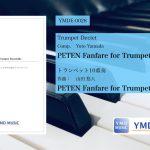 【作品紹介ブログ】大編成トランペット群による爽やかなファンファーレ《PETEN[トランペット10(6)重奏]》